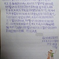 患者寫的信