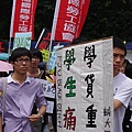 大學反高學貸聯盟