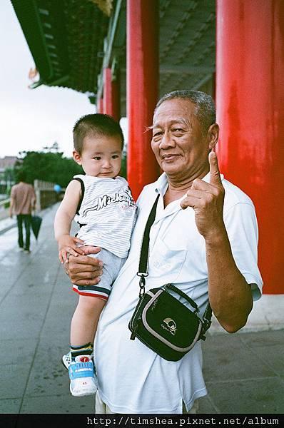 兒子與爺爺