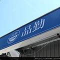 楊梅親子餐廳01