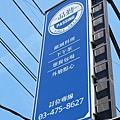楊梅親子餐廳02