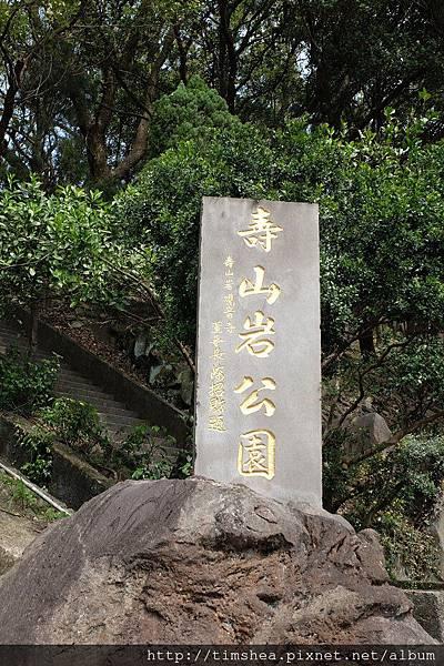 壽山巖觀音寺017