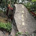 壽山巖觀音寺018
