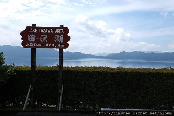 田澤湖畔 餐廳