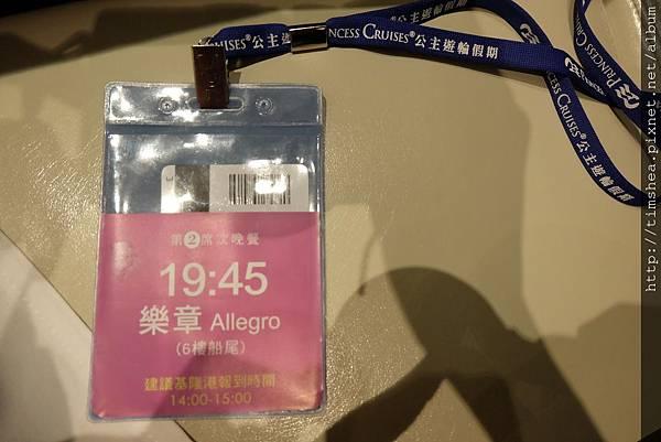 2018 遊輪183.JPG