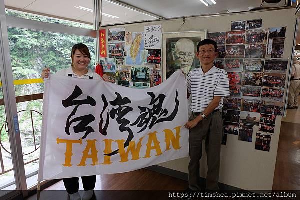 巧遇台灣人、在該餐廳工作