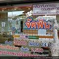 2019 泰國旅遊030.JPG