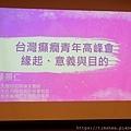 2020 台南癲癇高峰會06.jpg