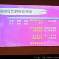 2020 台南癲癇高峰會12.jpg