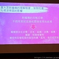 2020 台南癲癇高峰會13.jpg
