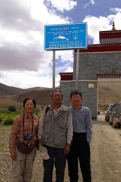 進珠峰保護區的哨站