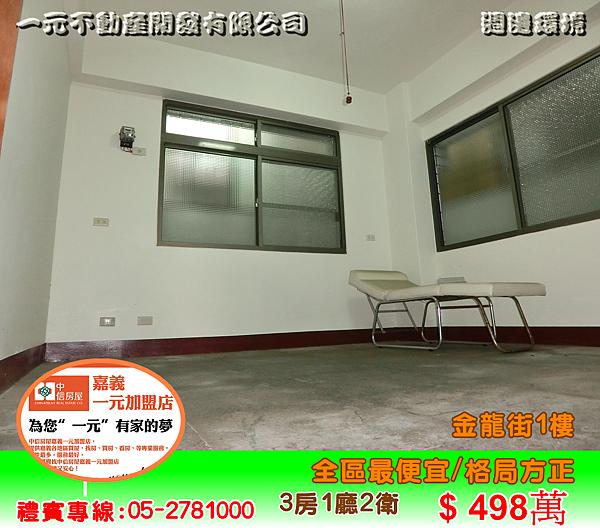 金龍街1樓 總價 498萬~嘉義房屋仲介、嘉義房屋出售05-2781000