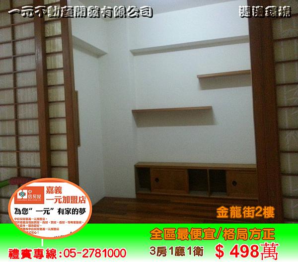 金龍街2樓 總價 498萬~嘉義房屋資訊、嘉義市房屋仲介05-2781000