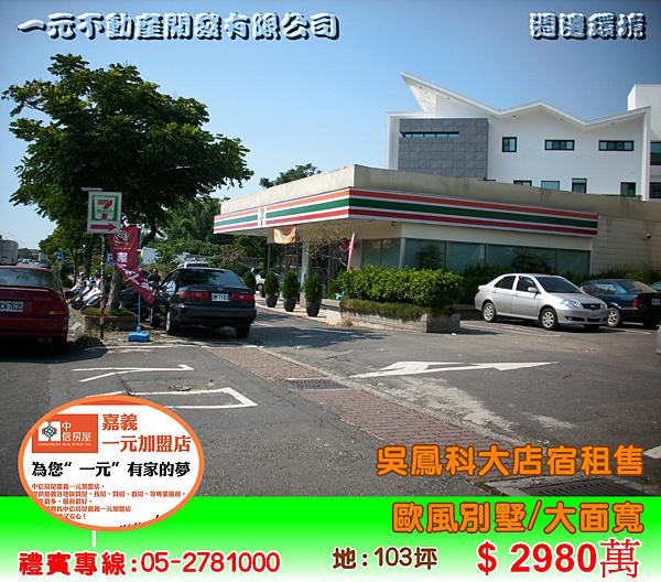 吳鳳科大店宿租售 總價 2,980萬~嘉義房屋資訊、嘉義市房屋仲介05-2781000