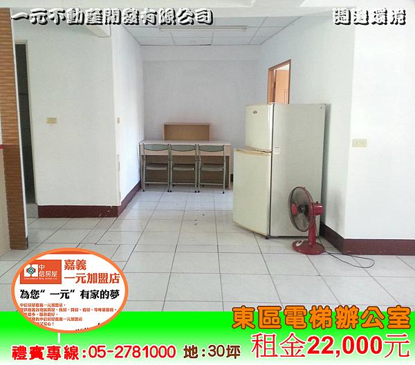 東區電梯辦公室 租金 22,000元~嘉義房屋資訊、嘉義市房屋仲介05-2781000