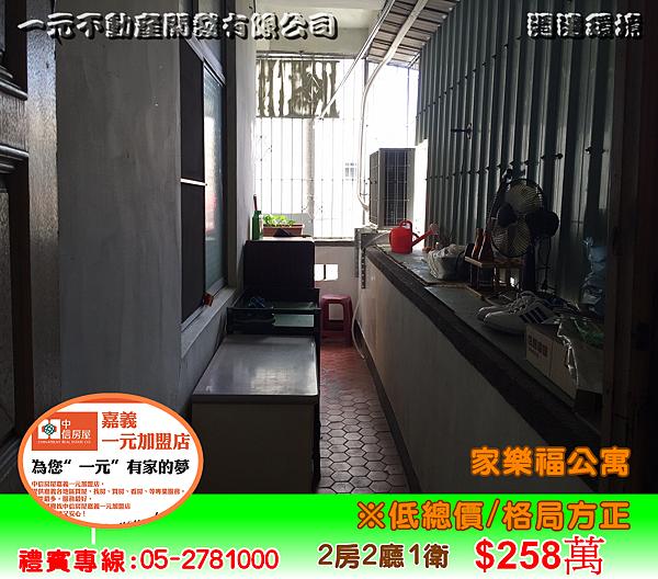家樂福公寓 總價 258萬~嘉義房屋資訊、嘉義市房屋仲介 05-2781000