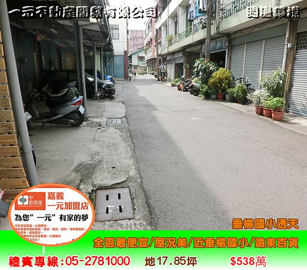 垂楊國小透天 總價 538萬~嘉義房屋仲介、嘉義房屋出售05-2781000