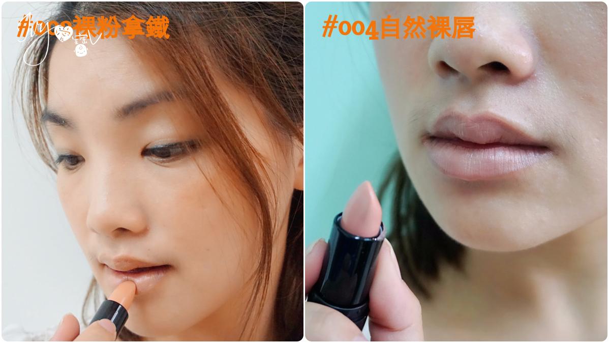 flomar02v.s04唇膏.jpg