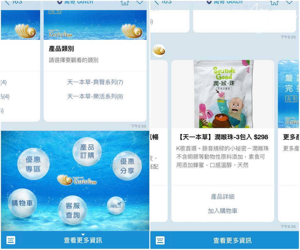 fansbee高奇2.jpg