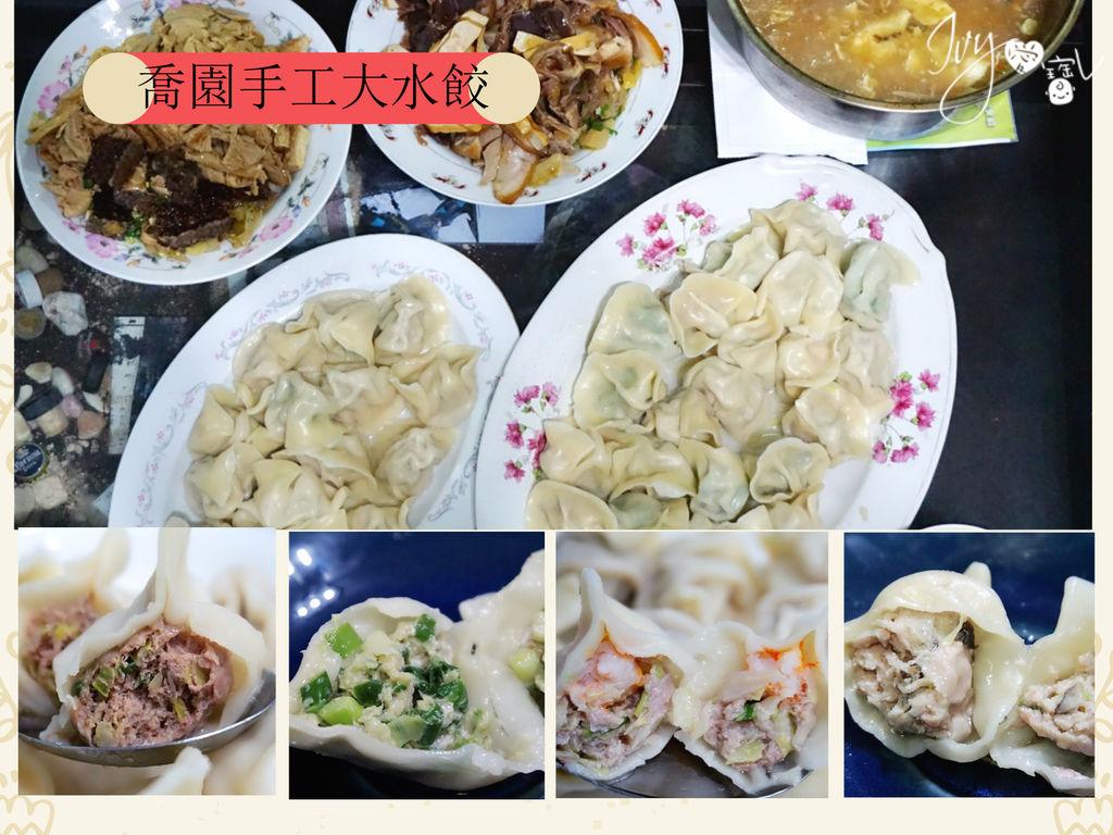 喬園手工大水餃2.jpg