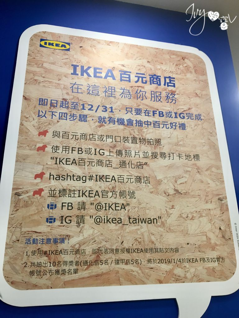 IKEA百元商店1.jpg