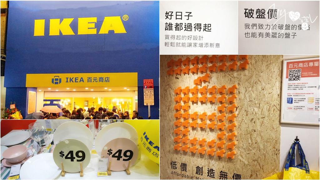 IKEA百元商店封面.jpg