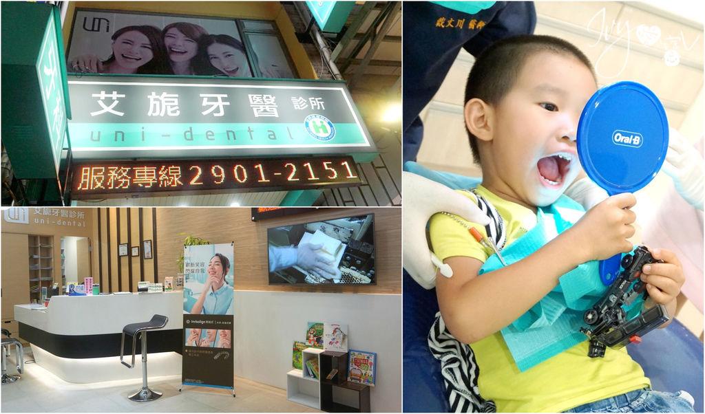 輔大艾旎牙醫診所.jpg