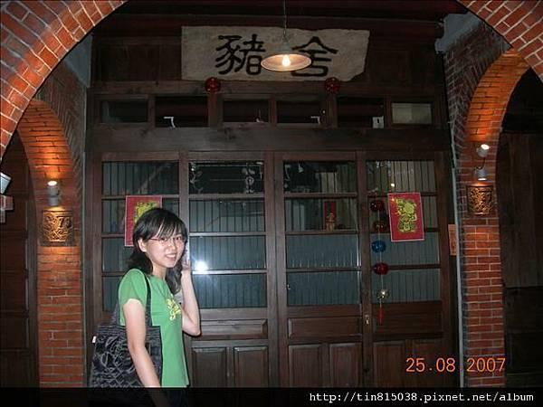 安伶の生日小聚會 (14)
