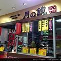 0420岡山、倉敷 (118).JPG