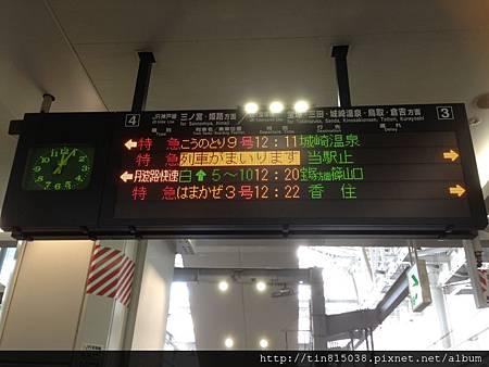0421大阪-城崎溫泉 (10).JPG