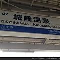 0421大阪-城崎溫泉 (13).JPG