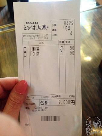 関西第二天 (18).JPG