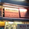 関西第二天 (39).JPG