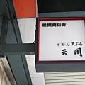 関西第五天 (20).JPG