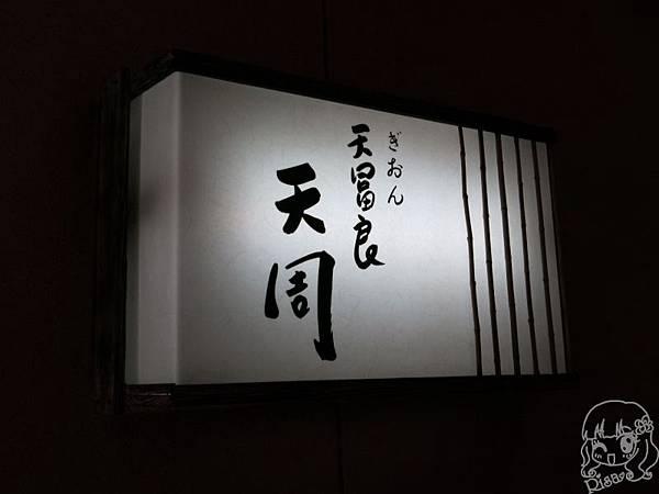関西第五天 (21).JPG