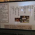 関西第五天 (22).JPG