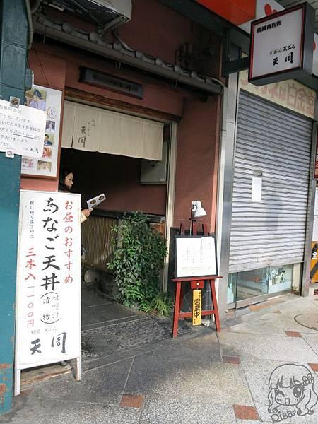 関西第五天 (50).JPG