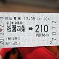 関西第五天 (51).JPG