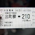 関西第五天 (128).JPG