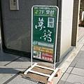 関西第五天 (4).JPG