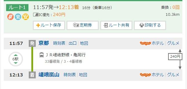 FireShot Capture 152 - 「京都」から「嵯峨嵐山」への乗換案内 - Yahoo!路線情報_ - http___transit