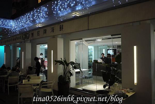 tina0526inhk.pixnet (17 - 32).jpg