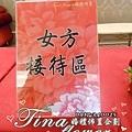 茂源和漢美食館婚禮佈置 (11)