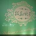 南方莊園婚禮佈置 (4).JPG