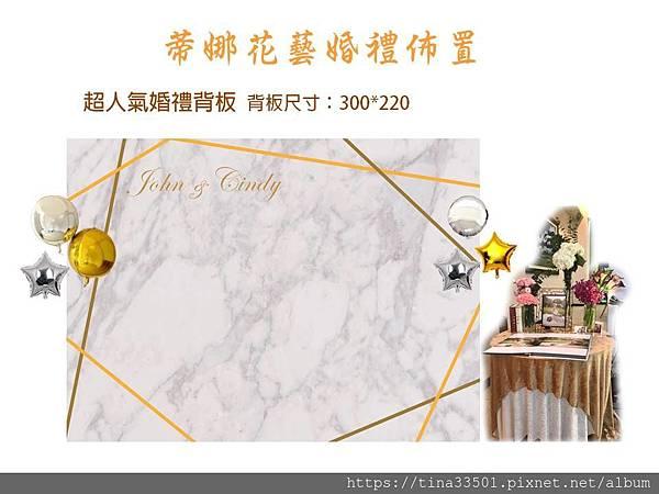 18000婚禮佈置 (1).JPG