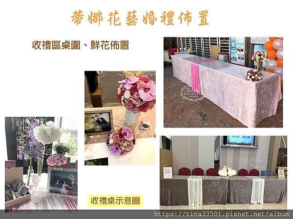18000婚禮佈置 (3).JPG