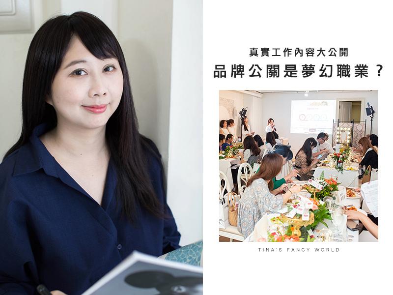 職場工作| 品牌公關| 夢幻職業| 行銷01