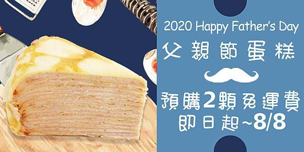 2020父親節蛋糕蝦皮廣告.jpg