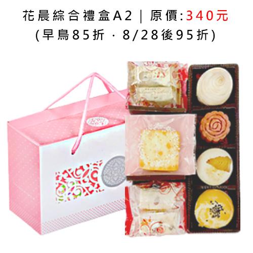 2021中秋禮盒花晨A2(FB).jpg