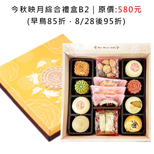 2021中秋月餅禮盒B2(FB).jpg